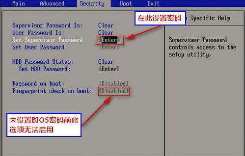 BIOS開機密碼怎麼設置