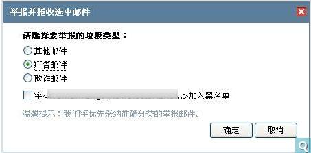 qq郵箱垃圾郵件屏蔽設置方法