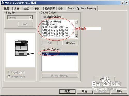 打印機如何設置雙面打印