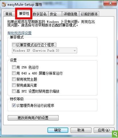 對程序進行操作讓它以管理員身份運行