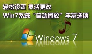 """更改Win7系統""""自動播放""""設置 教程"""