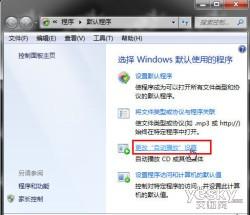 """靈活更改Win7系統""""自動播放""""設置"""