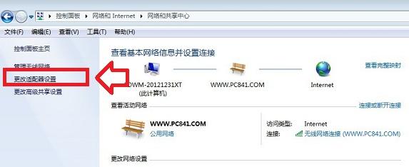 Win7本地連接IP怎麼設置 本機IP地址設置圖文教程