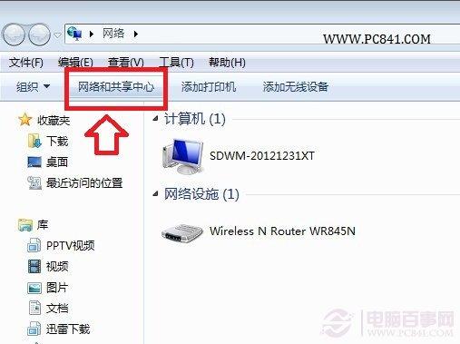 進入Win7網絡共享中心