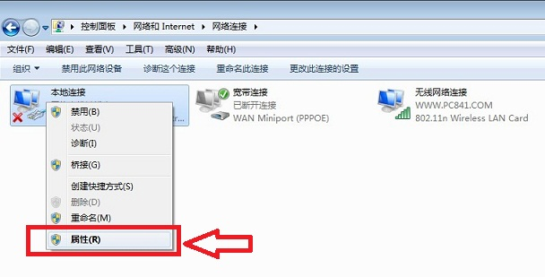 Win7本地連接IP地址設置方法