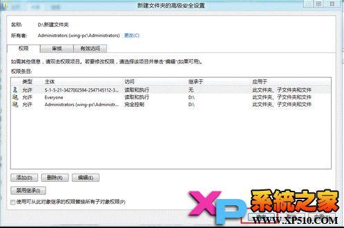 Windows8系統文件夾權限設置