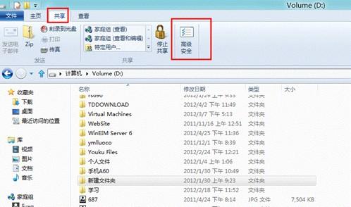 Win8如何批量修改文件和文件夾的權限