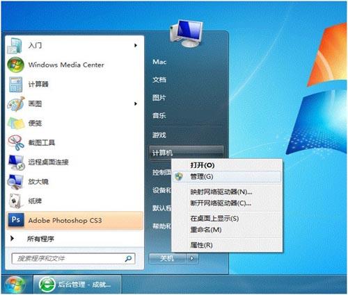 Win7打印機共享設置教程