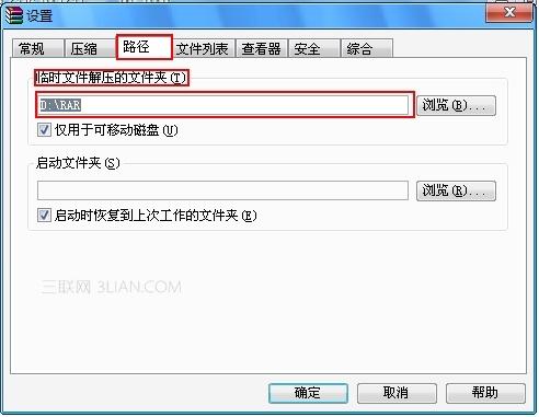 怎樣設置WinRAR讓碎文件不占C盤空間
