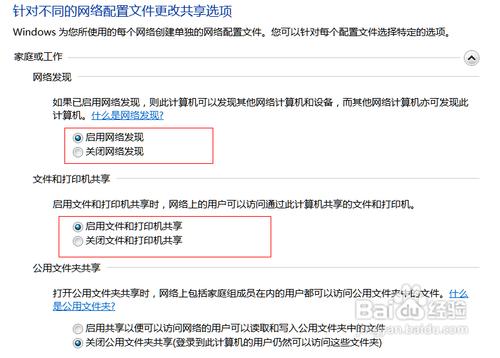 WIN7系統設置局域網打印機文件共享時無法更改工作組