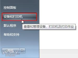 設置Win7系統驅動程序自行安裝的方法