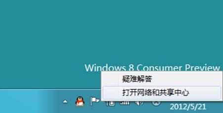 Windows 8中如何創建寬帶連接及設置方式