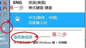 windows8系統的默認輸入法怎麼設置為英文