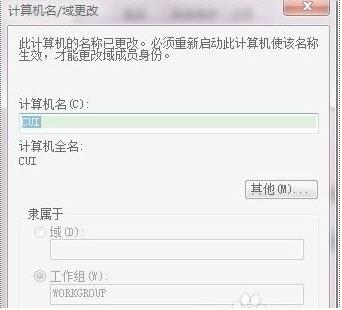 WIN7設置局域網打印機共享時無法更改工作組名稱