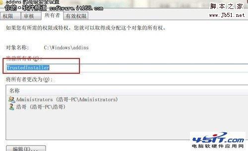 如何設置Win7系統的最高管理權限