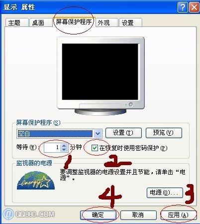 電腦怎麼設置鎖屏