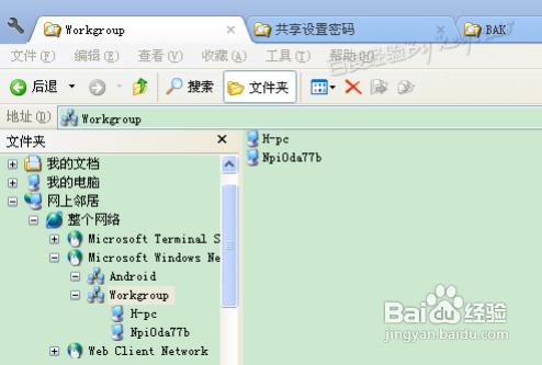 共享文件夾怎麼設置密碼