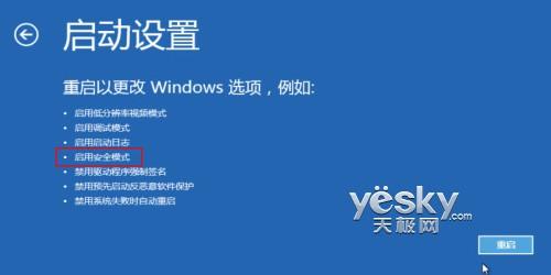 """如何進入Windows 8系統的""""安全模式"""""""