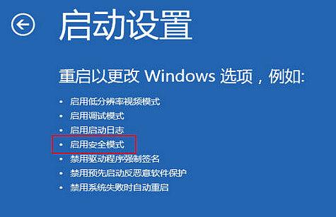 Windows8系統如何設置安全模式?