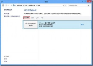 Windows 8 輸入法設置圖文教程