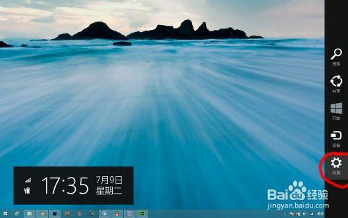 windows8.1鎖屏界面上自動播放幻燈片設置步驟