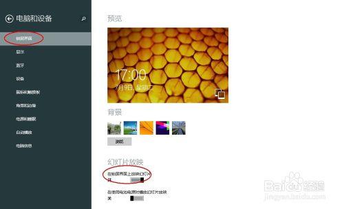 如何設置Windows 8.1鎖屏自動播放幻燈片