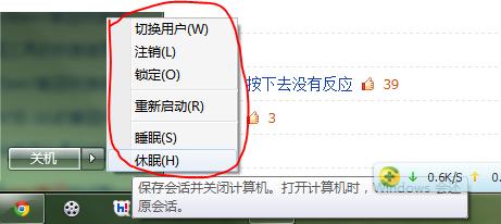 """win7不支持休眠怎麼辦,怎樣設置使win7支持""""休眠"""""""