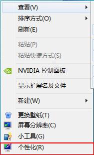 win7顯卡硬件加速在哪裡設置?