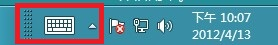 Windows 8系統如何設置任務欄中如何添加工具欄