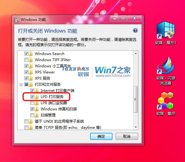 Windows7與OX打印機共享設置