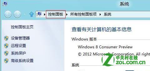 Windows 8 系統怎麼設置Windows Defender