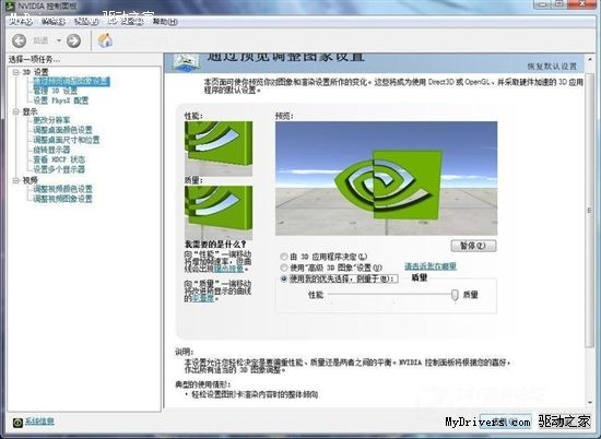 NVIDIA顯卡控制面板設置詳解