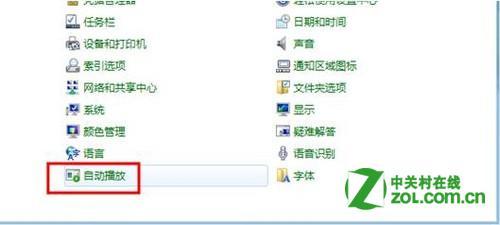 Windows 8如何設置插入U盤的後續操作?