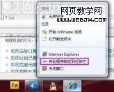 Windows7超級任務欄設置技巧