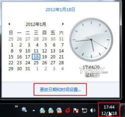 設置windows7系統桌面日期時間顯示的方法