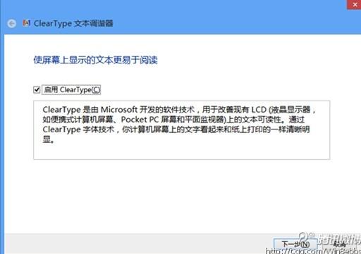 重置Windows 8系統的ClearType設置的方法