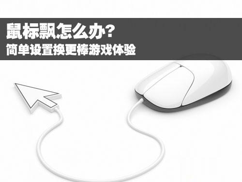 鼠標飄怎麼辦 簡單設置換更棒游戲體驗 教程