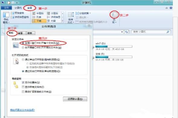 設置Win 8系統同窗口打開文件夾的方法