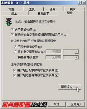 Windows Server 2003設置磁盤配額