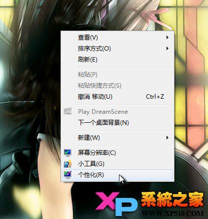 Win7屏幕保護設置方法 教程