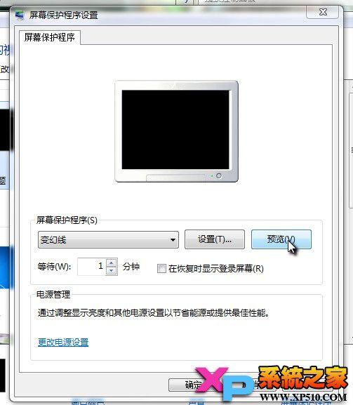 Win7屏幕保護設置方法