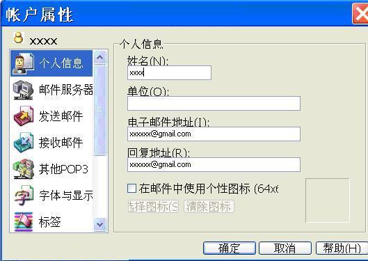 gmail的foxmail設置_foxmail收取gmail郵箱如何設置 教程