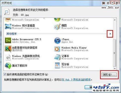 服從安排 設置Win7打開文件默認程序