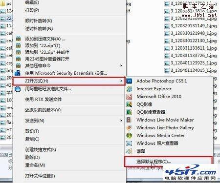 如何設置Win7打開文件默認程序服從安排