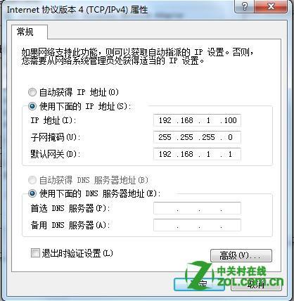 Windows7共享文件夾怎麼設置
