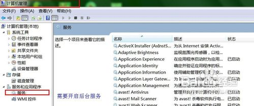 win7系統共享xp打印機設置圖文教程