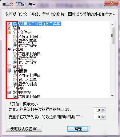 """詳解Win7""""自定義開始菜單""""設置技巧"""