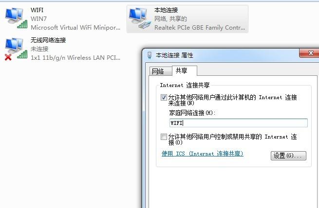 win7系統設置wifi熱點共享上網教程