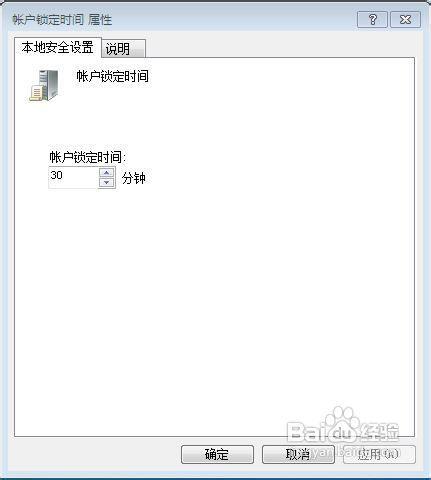 Windows賬戶限制登錄設置方法