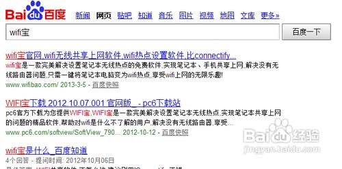 win7筆記本設置共享網絡供手機上網